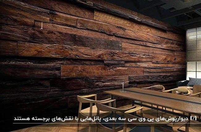 سالنی با میز و صندلی های غذاخوری چوبی قهوه ای تیره و روشن با دیوارپوش پی وی سی سه بعدی