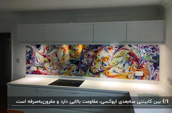 پنل بین کابینتی سه بعدی اپوکسی با رنگ های متنوع در آشپزخانه ای با کابینت های سفید