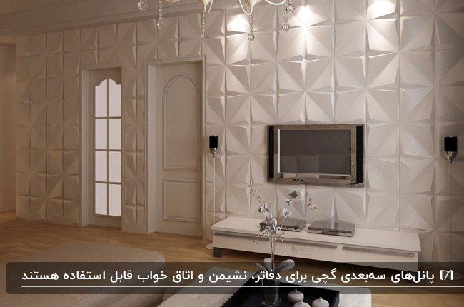 نشیمنی با دیوارپوش سه بعدی گچی برای دیوار پشت تلویزیون