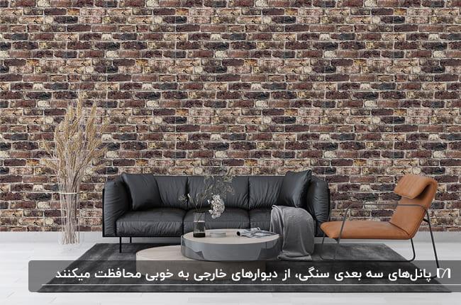 نشیمنی با دیوارپوش سه بعدی سنگی قهوه ای برای دیوار پشت مبل چرمی خاکستری و عسلی