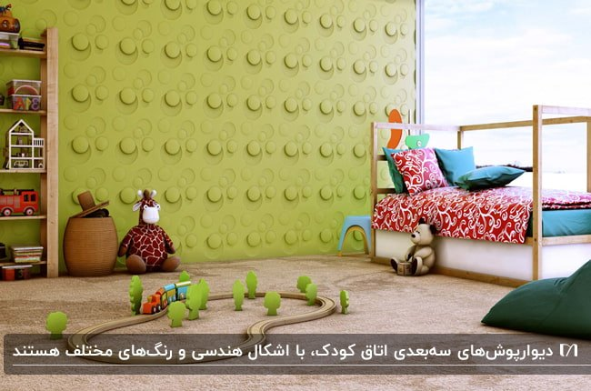 اتاق کودک با دیوارپوش سه بعدی سبز روشن، تخت و شلف نردبانی چوبی
