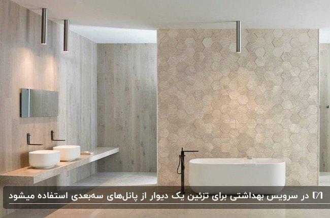سرویس بهداشتی با دیوارپوش های رگه دار طوسی به همراه یک دیوارپوش سه بعدی طرح لانه زنبور برای پشت وان