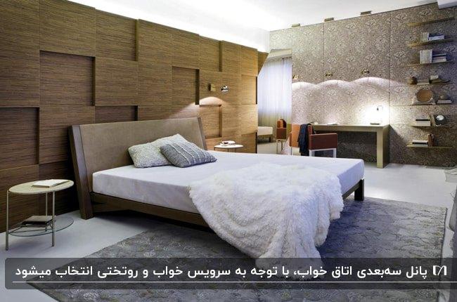 اتاق خوابی با تخت دو نفره چوبی، دیوارپوش سه بعدی چوبی برای پشت تخت و روشنایی های آویز