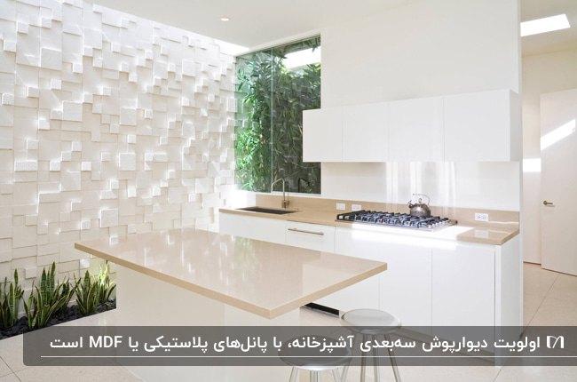 آشپزخانه ای با کابینت ها و جزیره سفید و صفحه رویی چوبی روشن به همراه دیوارپوش سه بعدی سفید رنگ