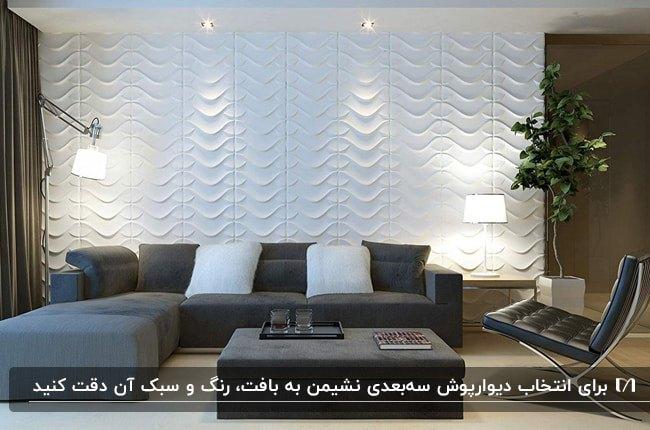 نشیمنی با دیوارپوش سه بعدی سفید و مبل ال شکل خاکستری با کوسن های سفید و خاکستری