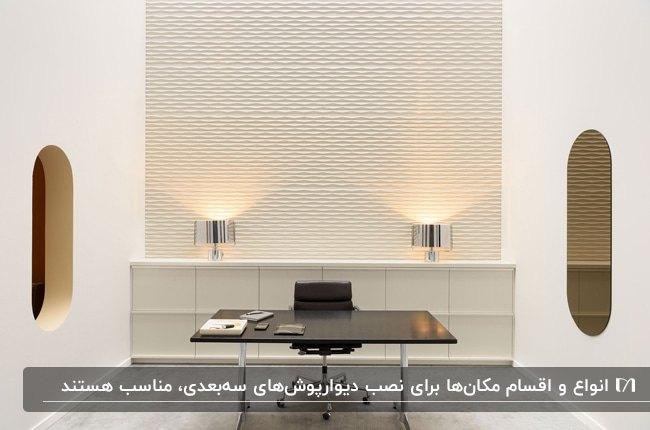اتاق کاری مدرن با میز و صندلی تیره، آینه دودی بیضی روی دیوار و دیوارپوش سه بعدی کرم رنگ