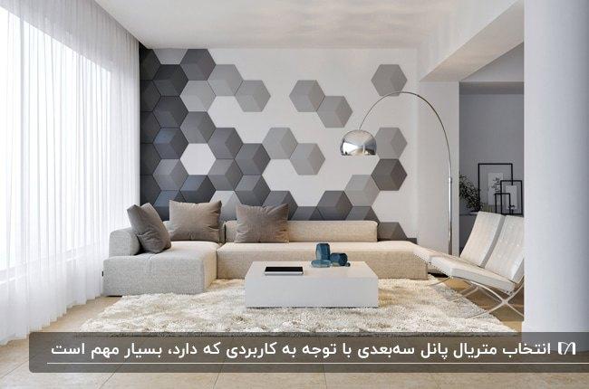 نشیمنی با دیوارپوش سه بعدی لانه زنبوری طوسی و خاکستری