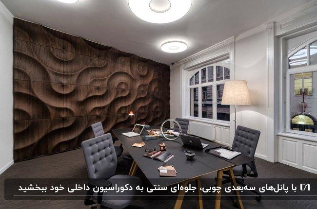 تصویر یک اتاق جلسه با دیوارپوش چوبی سه بعدی قهوه ای برای یک دیوار