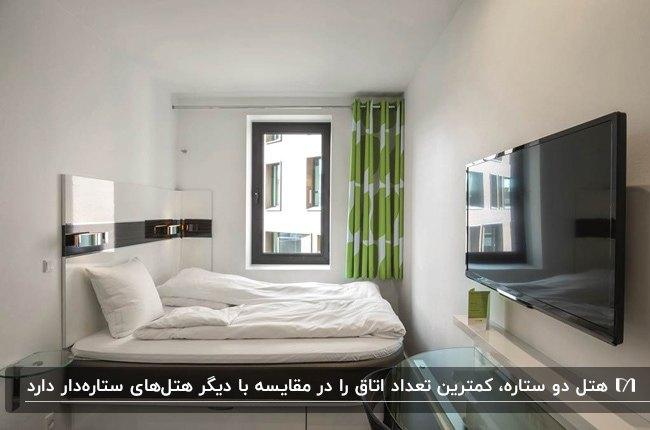 اتاق خواب کوچک هتلی دو ستاره با پرده سبز، تخت دو نفره و تلویزیون روی دیوار