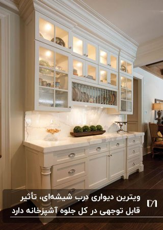 کابینت های سفید کلاسیک در آشپزخانه ای با ویترین های بالایی با درب شیشه ای