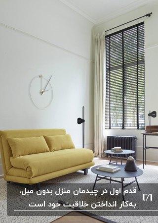 تصویر یک نشیمن بدون مبلمان با کاناپه مدرن تخت شو زرد رنگ و میزهای عسلی مشکی گرد