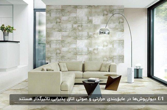 دکوراسیون داخلی پذیرایی با دیوارپوش طرحدار و مبل ال شکل کرم و آباژور منحنی پایه بلند