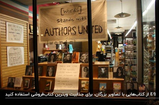 تصویر ویترین کتاب فروشی ای با کتاب هایی به همراه عکس بزرگان