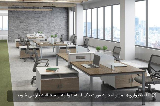 اداره ای با میز و صندلی های چوبی و کاغذدیواری آجری طوسی رنگ