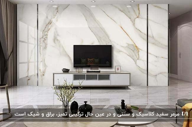 دیوارپوش ماربل شیت سفید رگه دار برای دیوار پشت تلویزیون در نشیمن