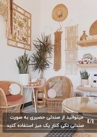 تصویر دو صندلی حصیری با تشکچه های کرم و نارنجی در دکوراسیون داخلی خانه با اکسسوری های چوبی