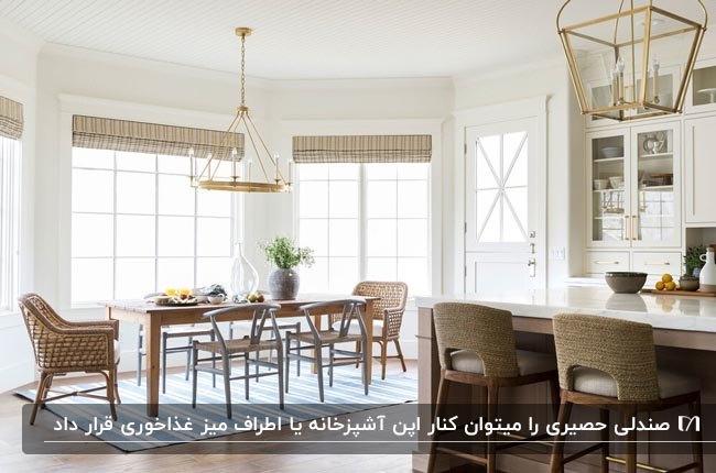 تصویر میز و صندلی های غذاخوری چوبی با دو صندلی حصیری دو طرف میز و صندلی های حصیری برای کانتر