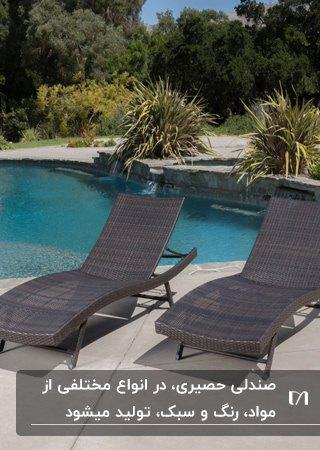 دو صندلی حصیری با ارتفاع کوتاه به رنگ قهوه ای تیره کنار استخر