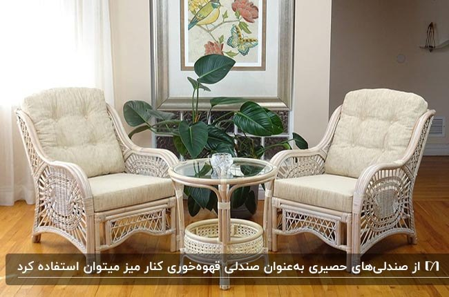 تصویر دو صندلی حصیری با الیاف طبیعی و میز گرد برای قهوه خوری کنار گلدان گل