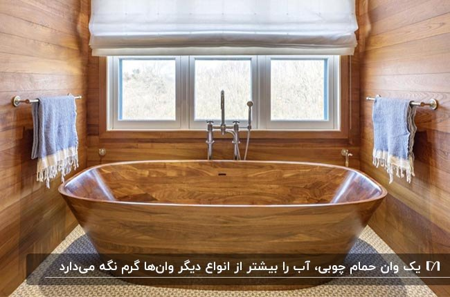 وان هندسی چوبی در سرویس بهداشتی با دیوارپوش های چوبی و پرده کرکره ای سفید