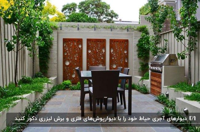 دیوارپوش های لیزری قهوه ای برای روی دیوار آجری کرم رنگ در حیاطی با میز و صندلی های مشکی و کباب پز