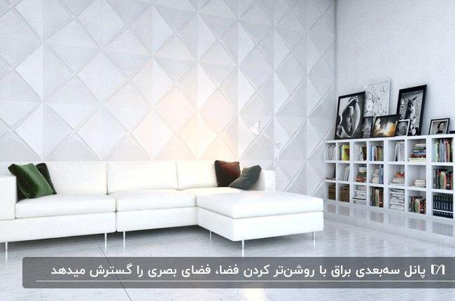 نشیمنی با مبل ال شکل سفید، قفسه های سفید کنار دیوار برای کتاب و دیوارپوش سه بعدی سفید