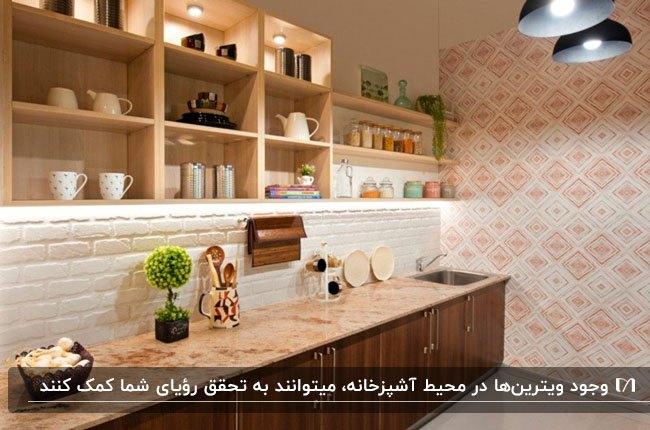 آشپزخانه ای با کابینت های قهوه ای و قفسه های بدون درب چوبی نورپردازی شده