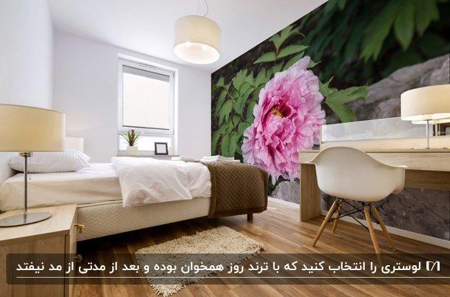اتاق خوابی با یک دیوار با پوستر گل صورتی، تخت دو نفره؛ دو آباژور و یک لوستر آویز کرم رنگ