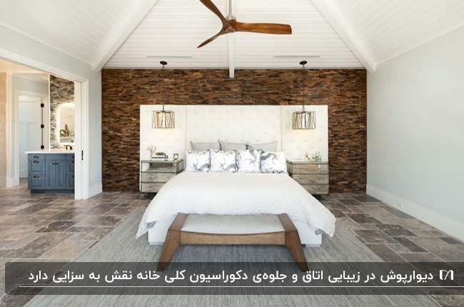 دکوراسیون اتاقخواب با دیوارپوش قهوه ای، تخت ، پاف تخت و پنکه سقفی