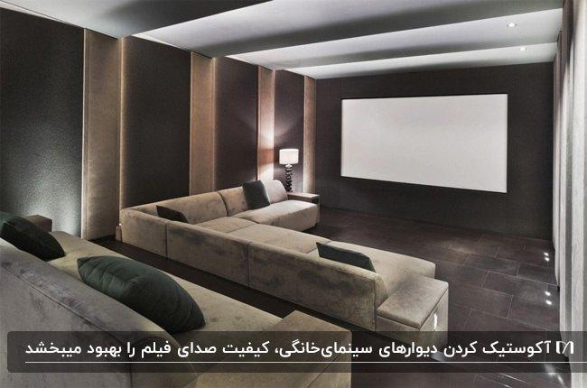 سینمای خصوصی با دیوارهای آکوستیک و مبلمان ال شکل کرم رنگ