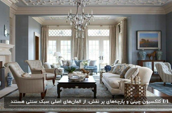 نشیمنی با دکوراسیون داخلی سنتی، مبلمان کرم، دیوارهای آبی و لوستر کریستالی