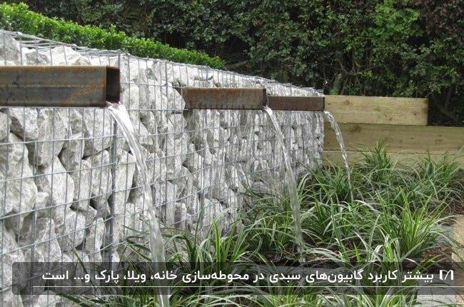 تصویر سه آبنما در حیاط خانه که با استفاده از گابیون سبدی ساخته شده اند