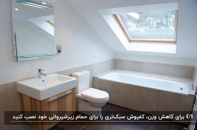 دکوراسیون سرویس بهداشتی زیرشیروانی با وان توکار و پنجره سقفی