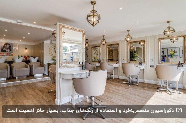 دکوراسیون آرایشگاهی کلاسیک به رنگ کرم، سفید و طلایی با لوستر های آویز