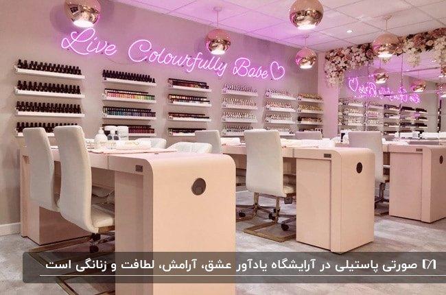 دکوراسیون آرایشگاهی با تم رنگی صورتی پاستیلی برای میزها، روشنایی ها و چراغ های نئونی