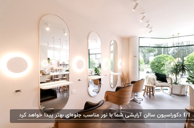 دکوراسیون آرایشگاهی با صندلی های چوبی و چرمی، آینه های بیضی و دایره با نورپردازی
