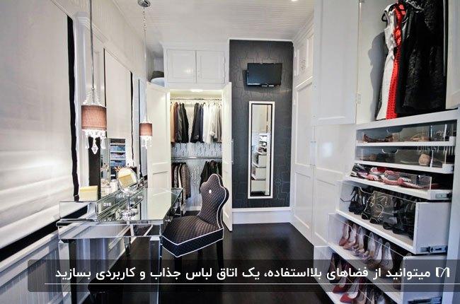 اتاق لباسی با قفسه های سفید، صندلی و کفپوش قهوه ای تیره و نورپردازی نقطه ای