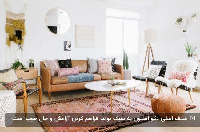 دکوراسیون نشیمنی به سبک بوهو با مبل چرم و صندلی های چوبی و فرش سنتی صورتی