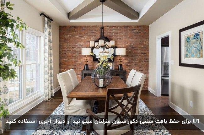 دکوراسیون داخلی سنتی یک اتاق غذاخوری با میز چوبی و صندلی های کرم رنگ و یک دیوار آجری