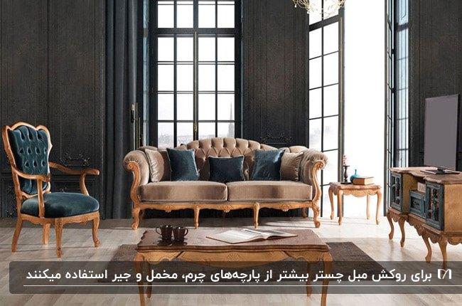 مبل فرانسوی مدل چستر به رنگ قهوه ای و آبی در نشیمنی با دیوارها و پرده خاکستری