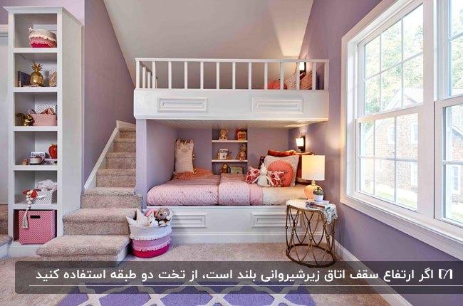 دکوراسیون اتاق کودکانه زیرشیروانی با تخت دو طبقه سفید، دیوارها و فرش یاسی