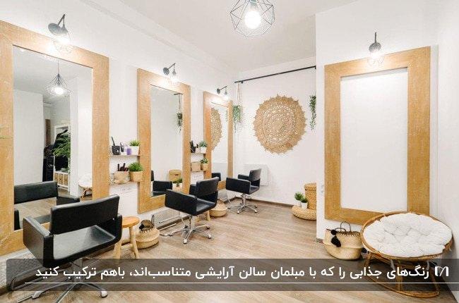 دکوراسیون آرایشگاهی با کفپوش و قاب آینه های چوبی، صندلی های مشکی و اکسسوری های کرم رنگ