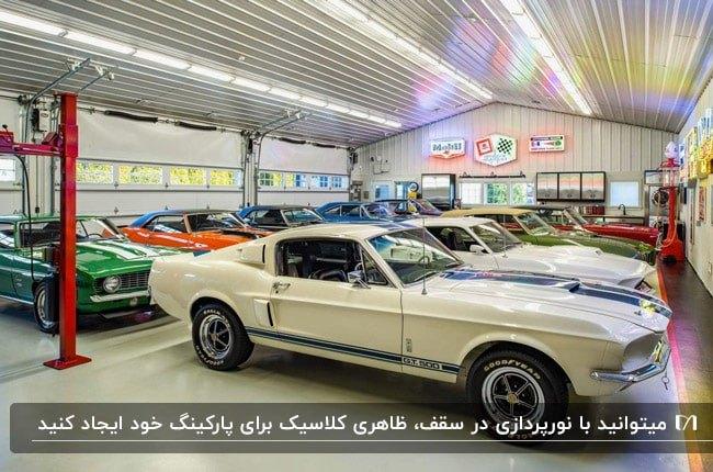 طراحی پارکینگ کلاسیک با ماشین های کلاسیک، سقف فلزی و شیب دار