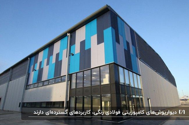 نمای خارجی ساختمانی با دیوارپوش کامپوزیتی فولادی رنگی آبی و سرمه ای و طوسی