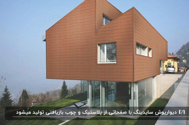 نمای خارجی ترکیبی خانه ای دو طبقه با شیشه و دیوارپوش کامپوزیتی سایدینگ