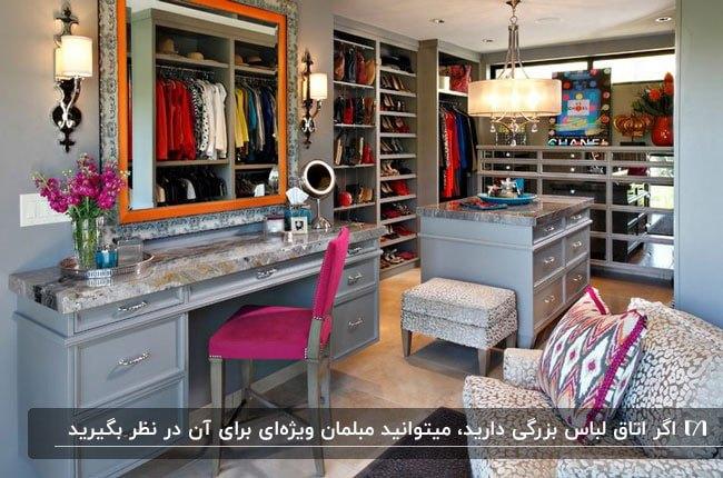 اتاق لباسی با کمدها و قفسه های طوسی، مبل کرم و صندلی صورتی