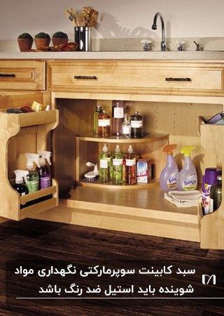 کابینت چوبی قهوه ای روشن با سوپرمارکت کابینت برای نگهداری مواد شوینده