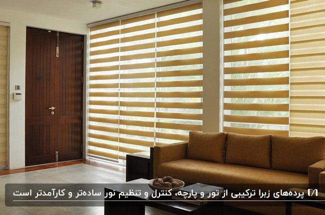اتاقی با مبلمان خردلی تیره، درب ورودی قهوه ای و پرده زبرای زرد رنگ