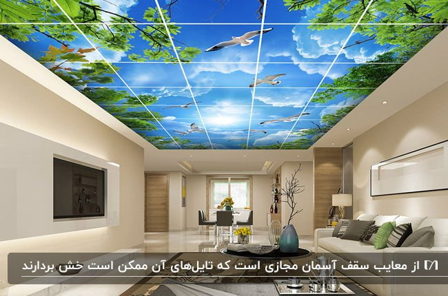 نشیمنی با مبل سفید و کوسن های رنگی و سقف آسمان مجازی