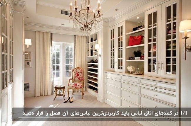 اتاق لباس بزرگی با قفسه های سفید، موکت کرم و یک صندلی کلاسیک با پارچه طرحدار قرمز